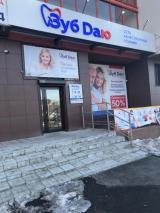 Клиника Зуб Даю, фото №5